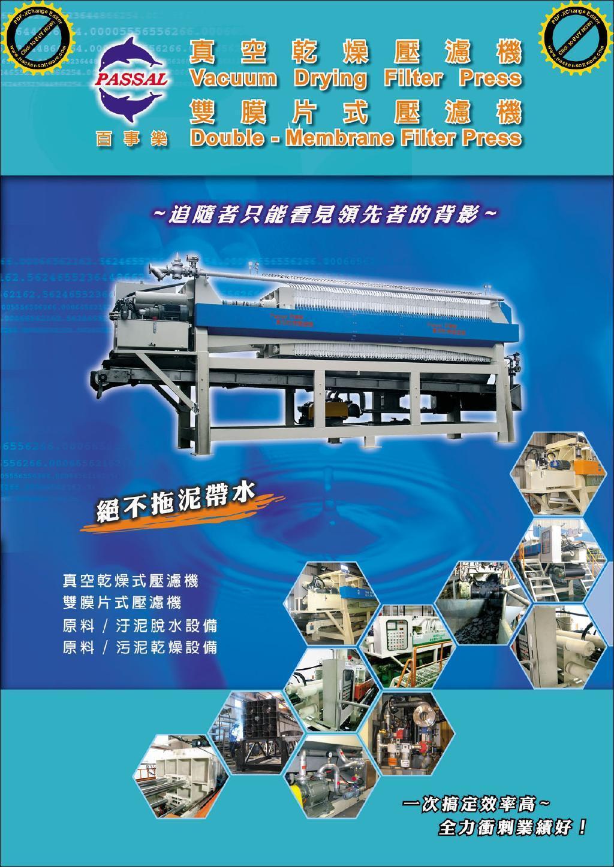 台湾passal双膜片压滤机