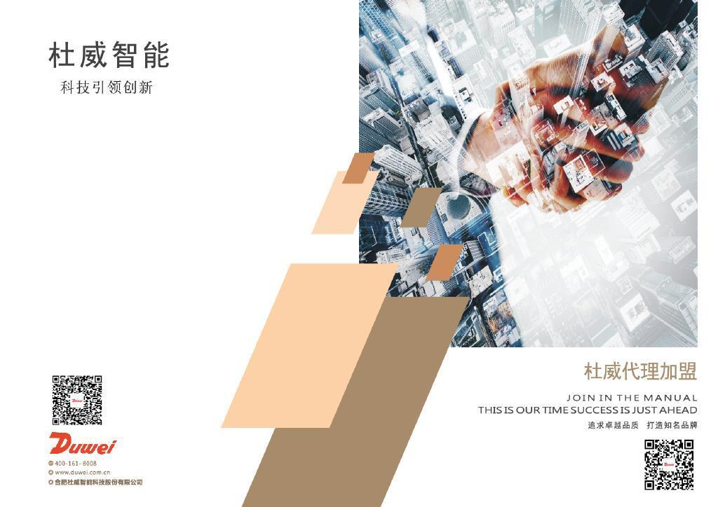 2017杜威招商手册