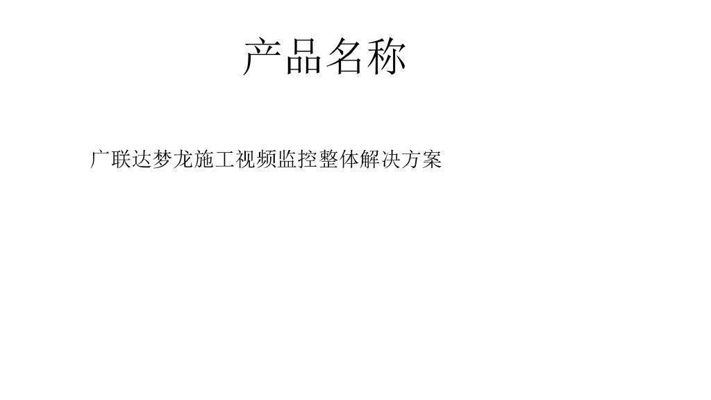广联达梦龙施工视频监控整体解决方案