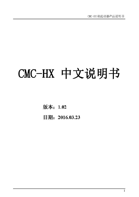 CMC-HX系列软启动器使用说明书