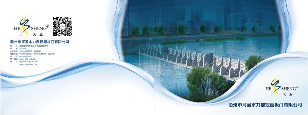 河圣水力产品画册2015
