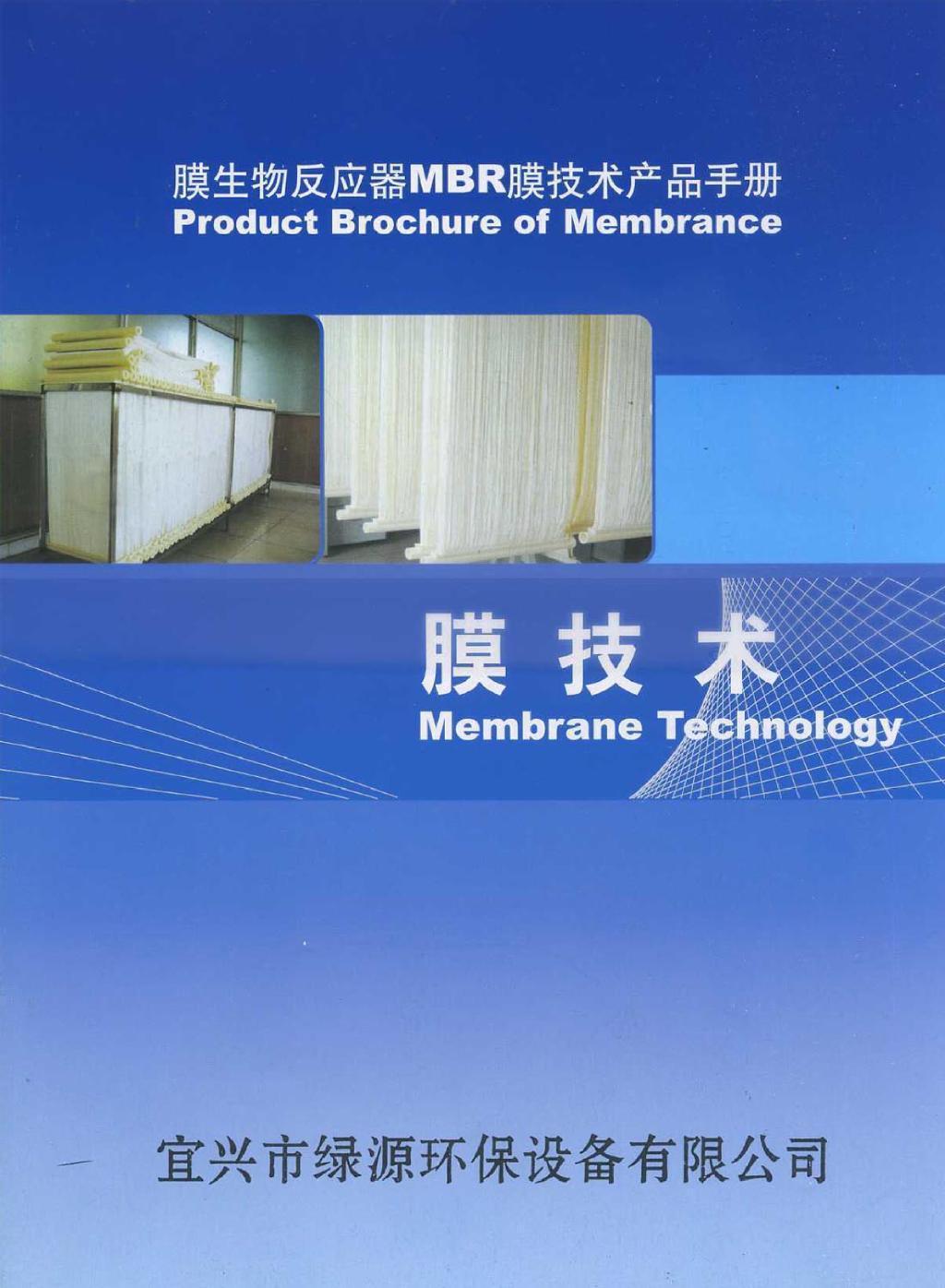 膜生物反应器MBR 膜技术