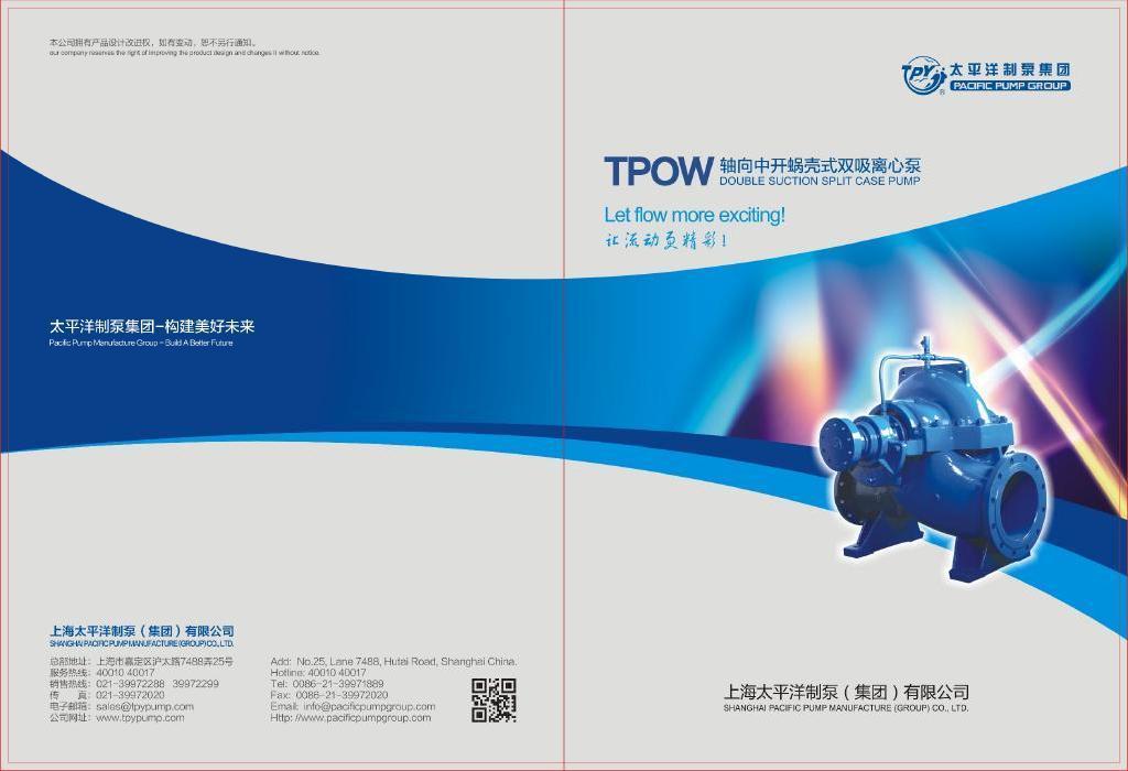 TPOW型卧式单级双吸蜗壳式中开离心泵