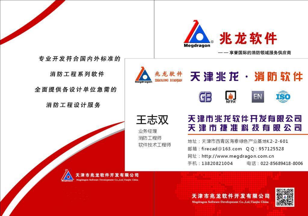 消防工程设计计算软件