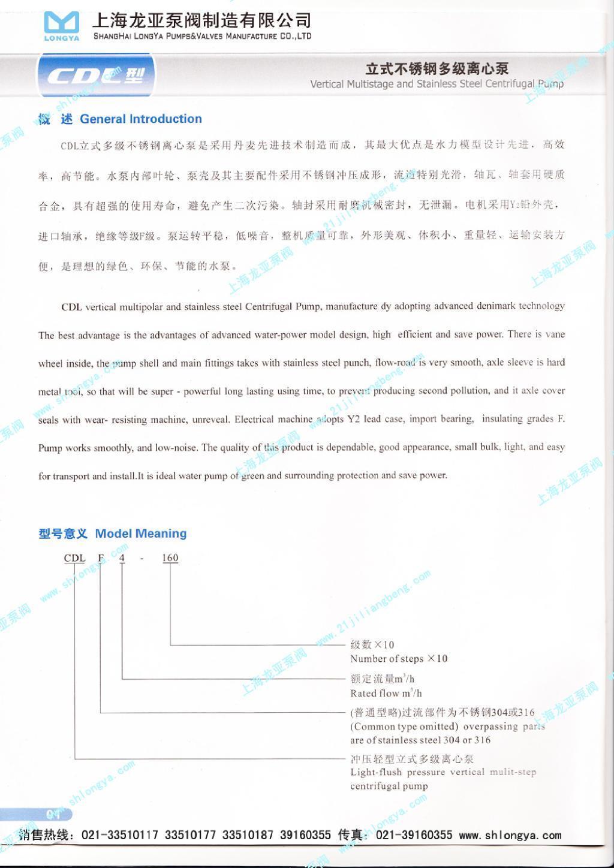 CDL-CDLF立式不锈钢多级离心泵