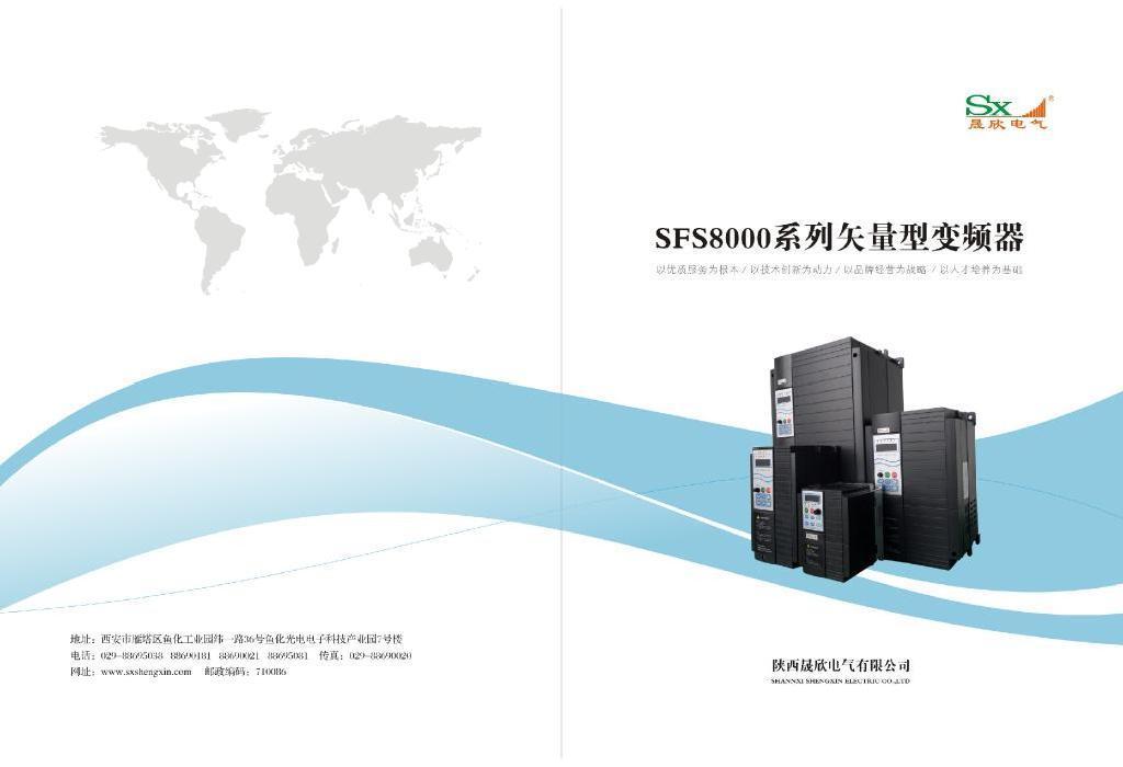 SFS8000系列变频器选型样本
