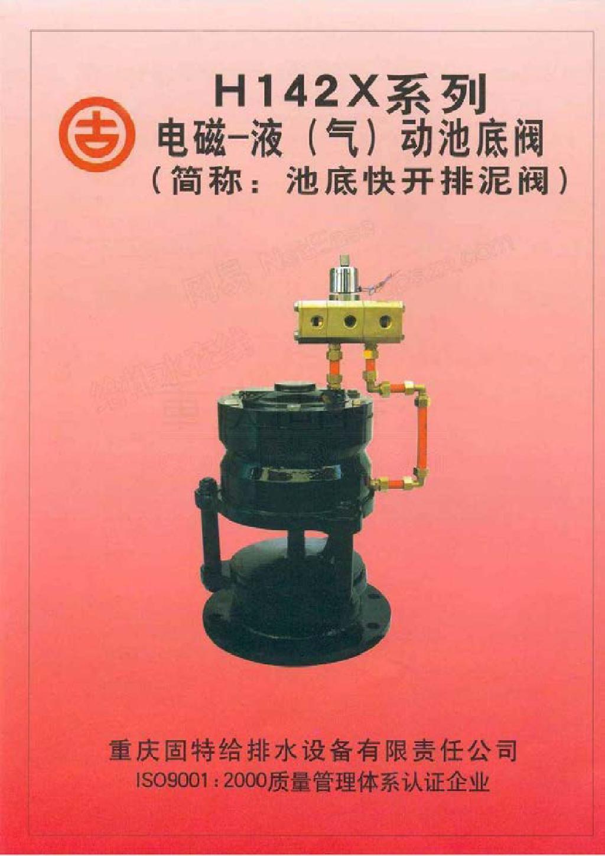 H142X系列电磁-液(气)动池底阀