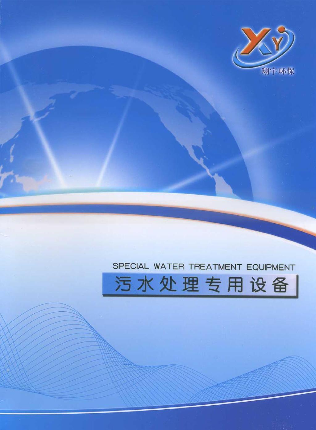 翔宇污水处理专用设备