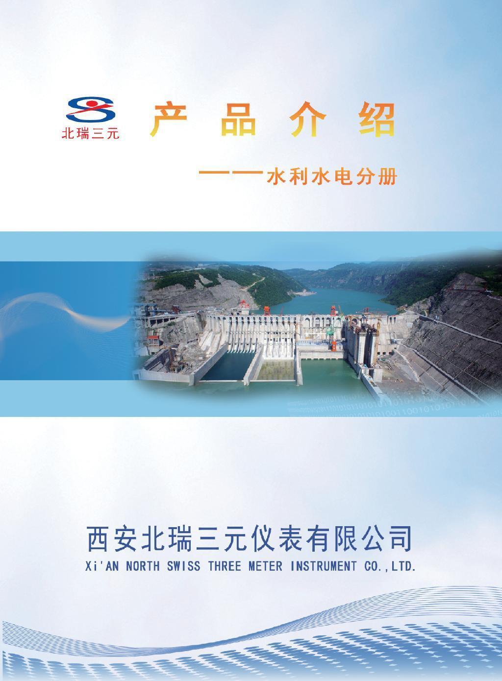 水利仪器仪表手册
