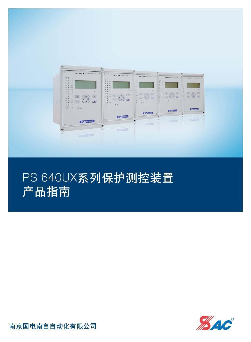 640UX产品指南8.3