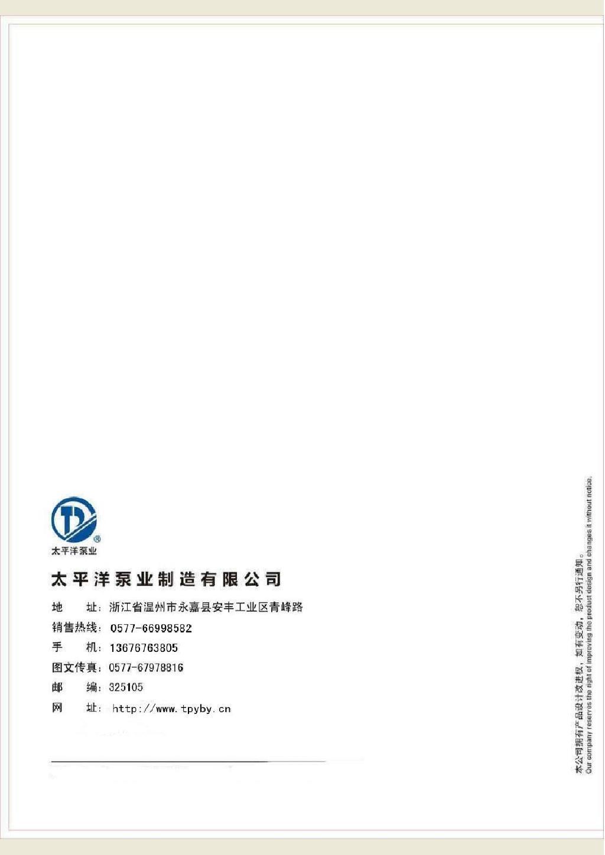 太平洋泵业产品综合样本