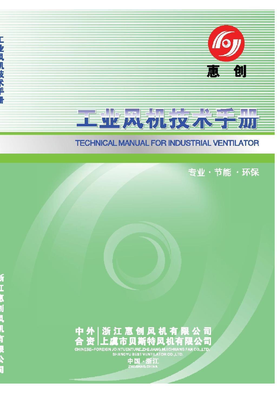 工业风机技术手册