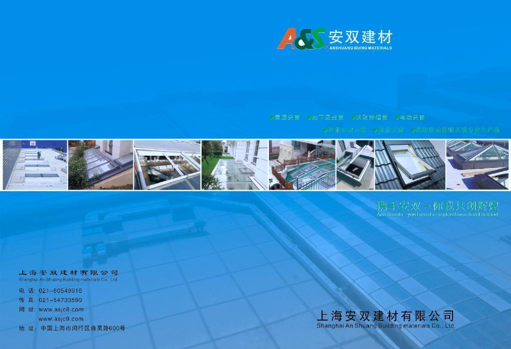 上海安双建材