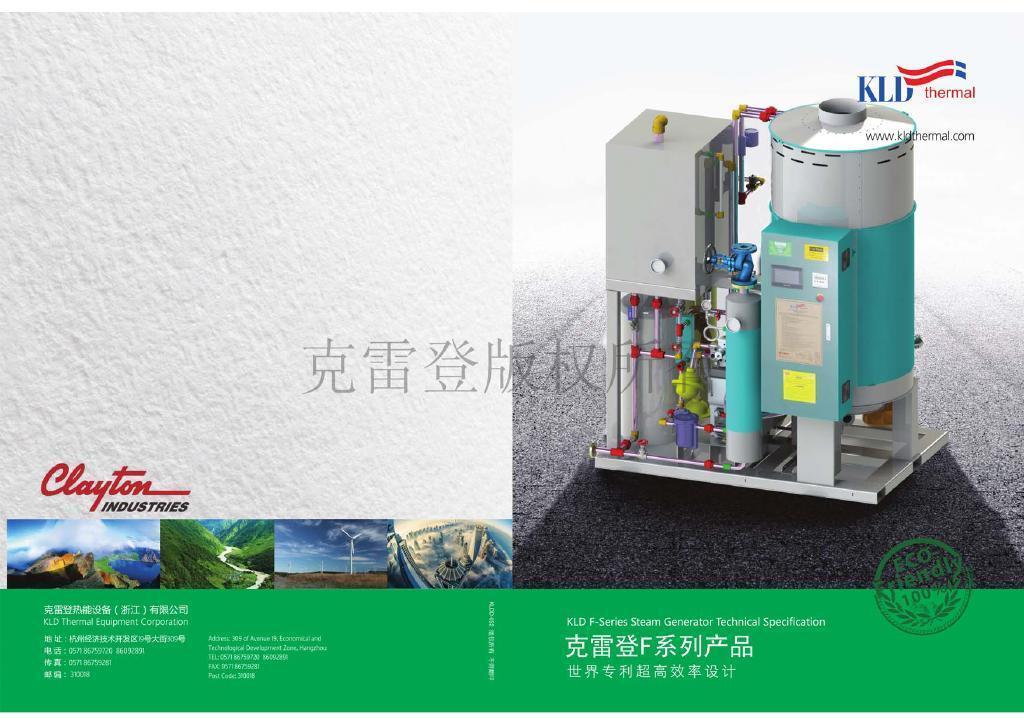 F系列免检蒸汽发生器