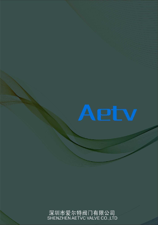 AETV爱尔特阀门