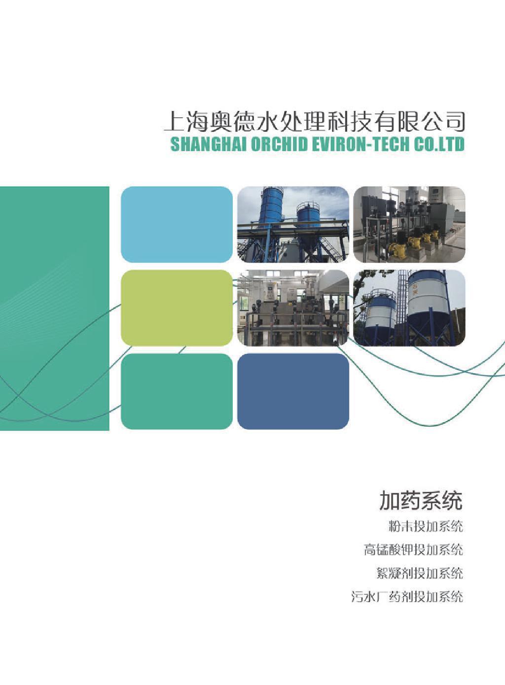 加药系统(粉末、高锰酸钾、絮凝剂、水厂投加系统)