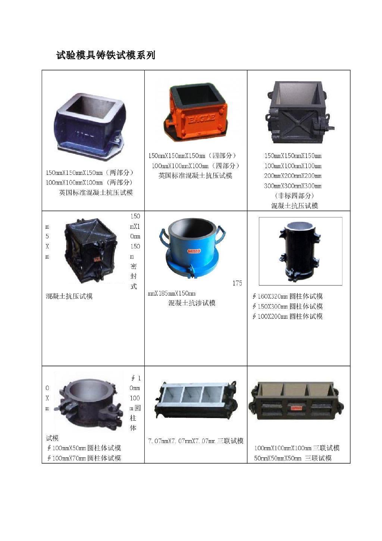 试验模具铸铁试模系列