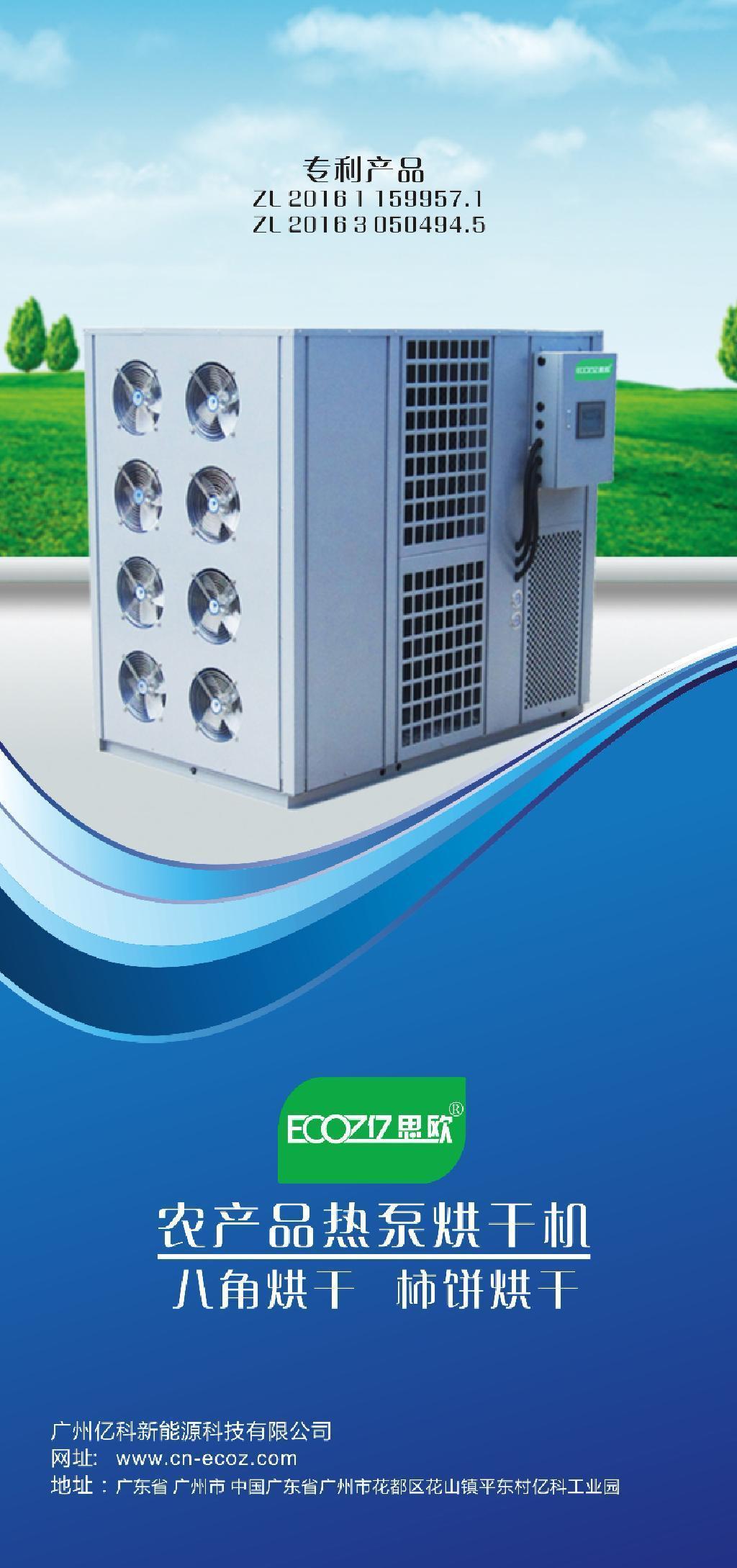 亿思欧农产品热泵烘干机