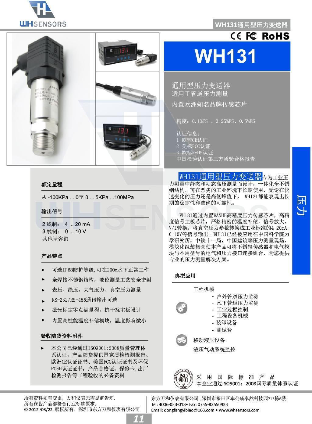 压力变送器 4-20mA