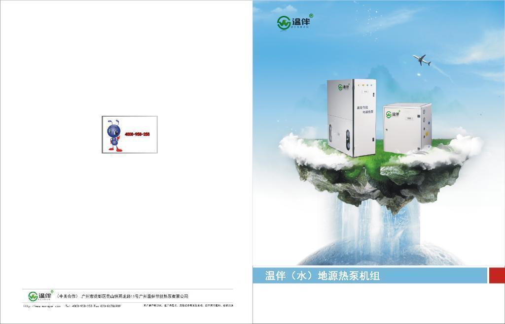 温伴(水)地源热泵机组