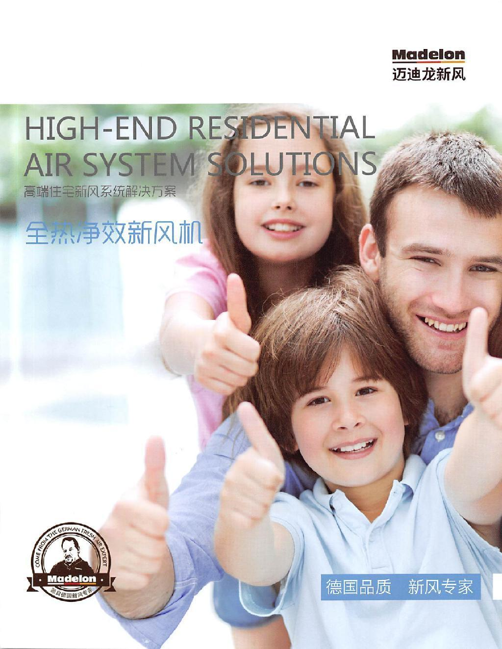 室内换气设备 新风换气机  主营业务:新风换气机,全热交换器,冰箱配件