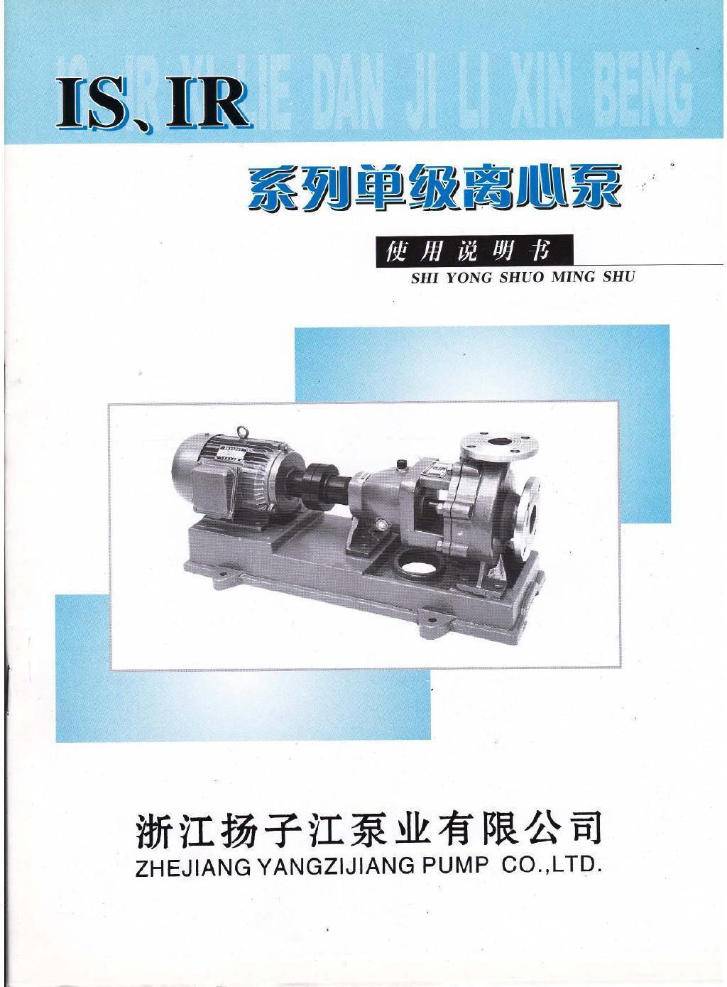 IS、IR系列单级离心泵