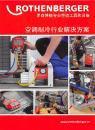 罗森博格专业管道工具和设备