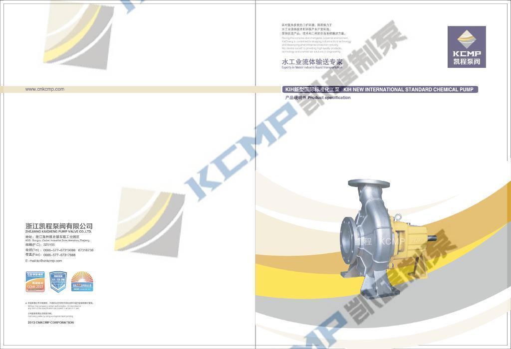 KIH新型化工泵