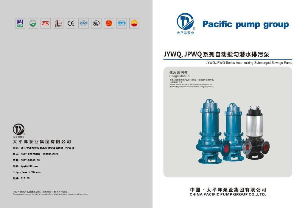 JYWQ JPWQ系列自动搅匀潜水排污泵