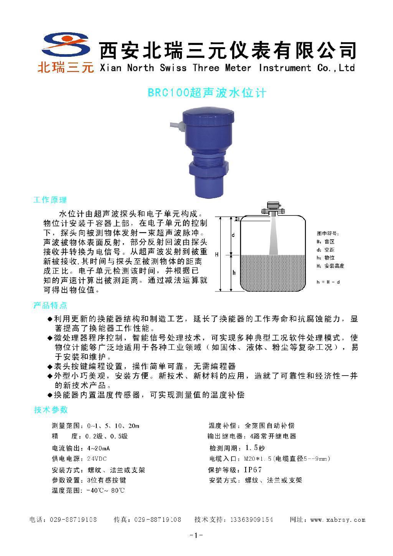 地下管廊集水井水位传感器