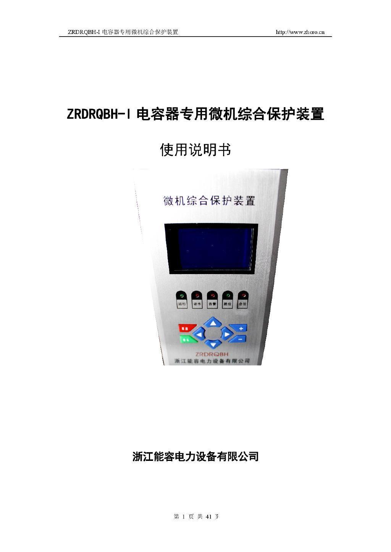 ZRDRQBH-I电容器专用微机综合保护装置