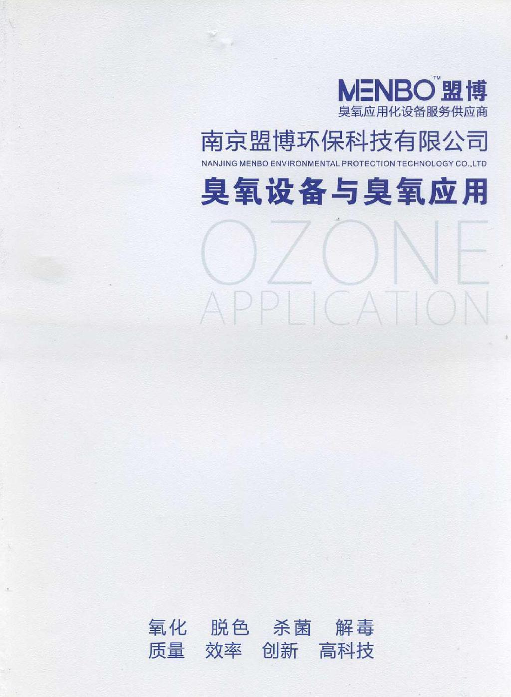 臭氧设备 臭氧应用