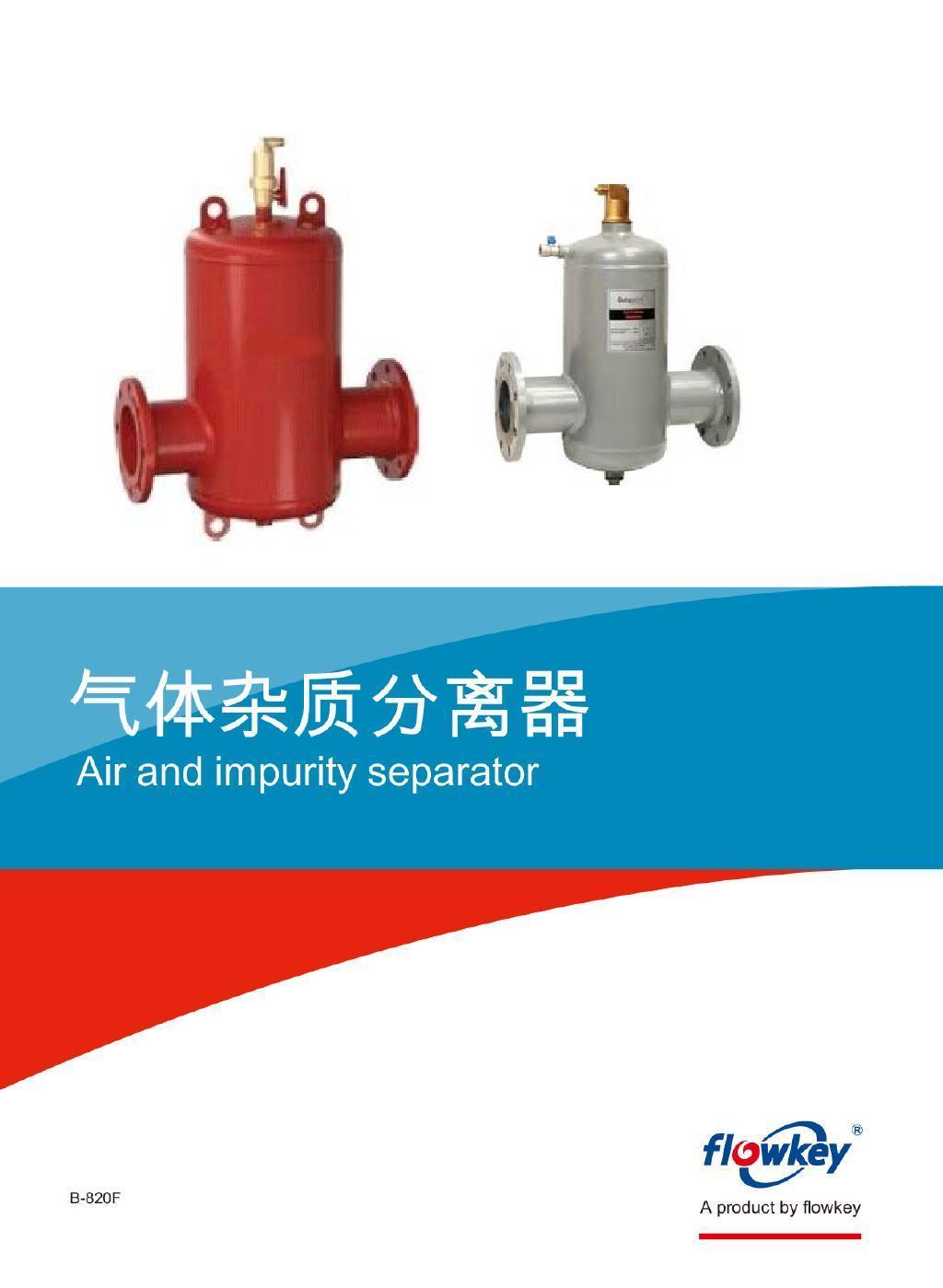 气体杂质分离器