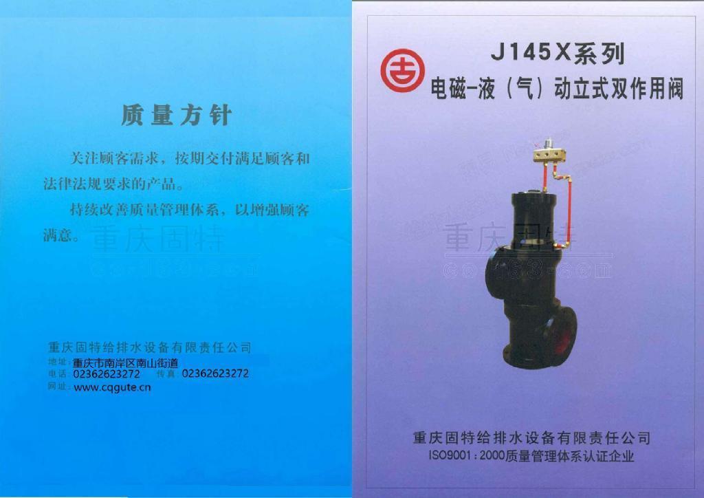 J145X系列电磁—液(气)动立式双作用阀
