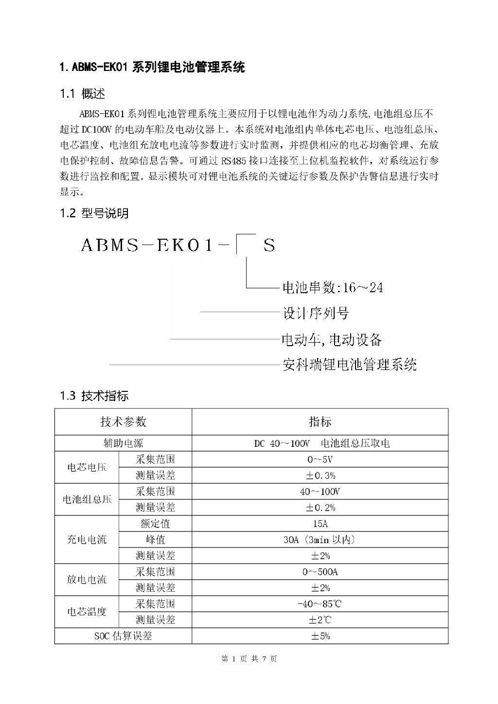 ABMS-EK01锂电池管理系统