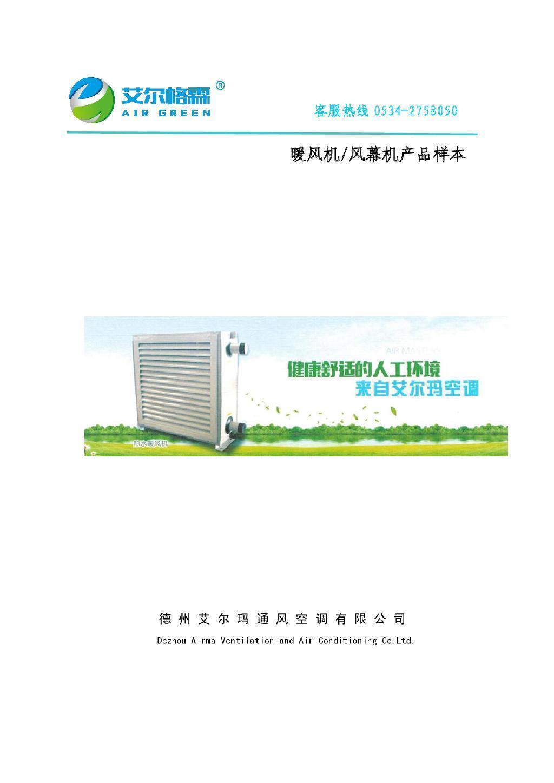 艾尔格霖暖风机/风幕机产品样本