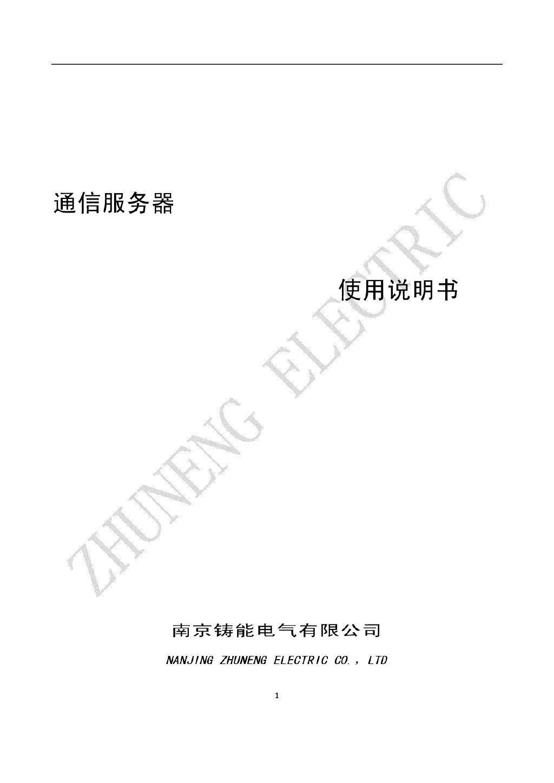 ZNX200通信服务器使用说明书_V4.0