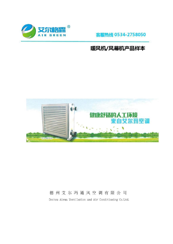 暖风机和热风幕机产品样本