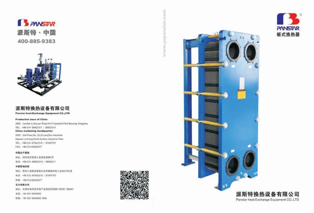 板式可拆换热器图片