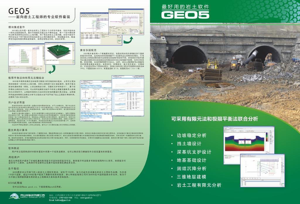 岩土工程软件GEO5