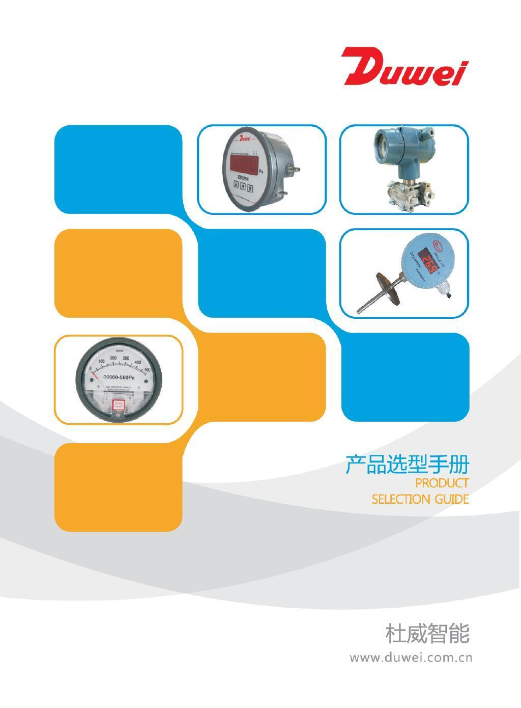 2017杜威医药行业产品选型册