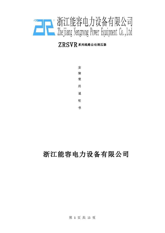 ZRSVR线路自动调压器
