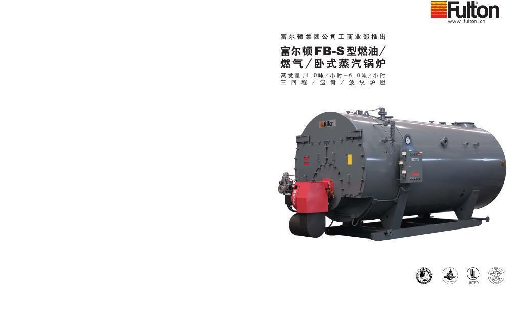 富尔顿FBS型燃油/燃气卧式蒸汽锅炉