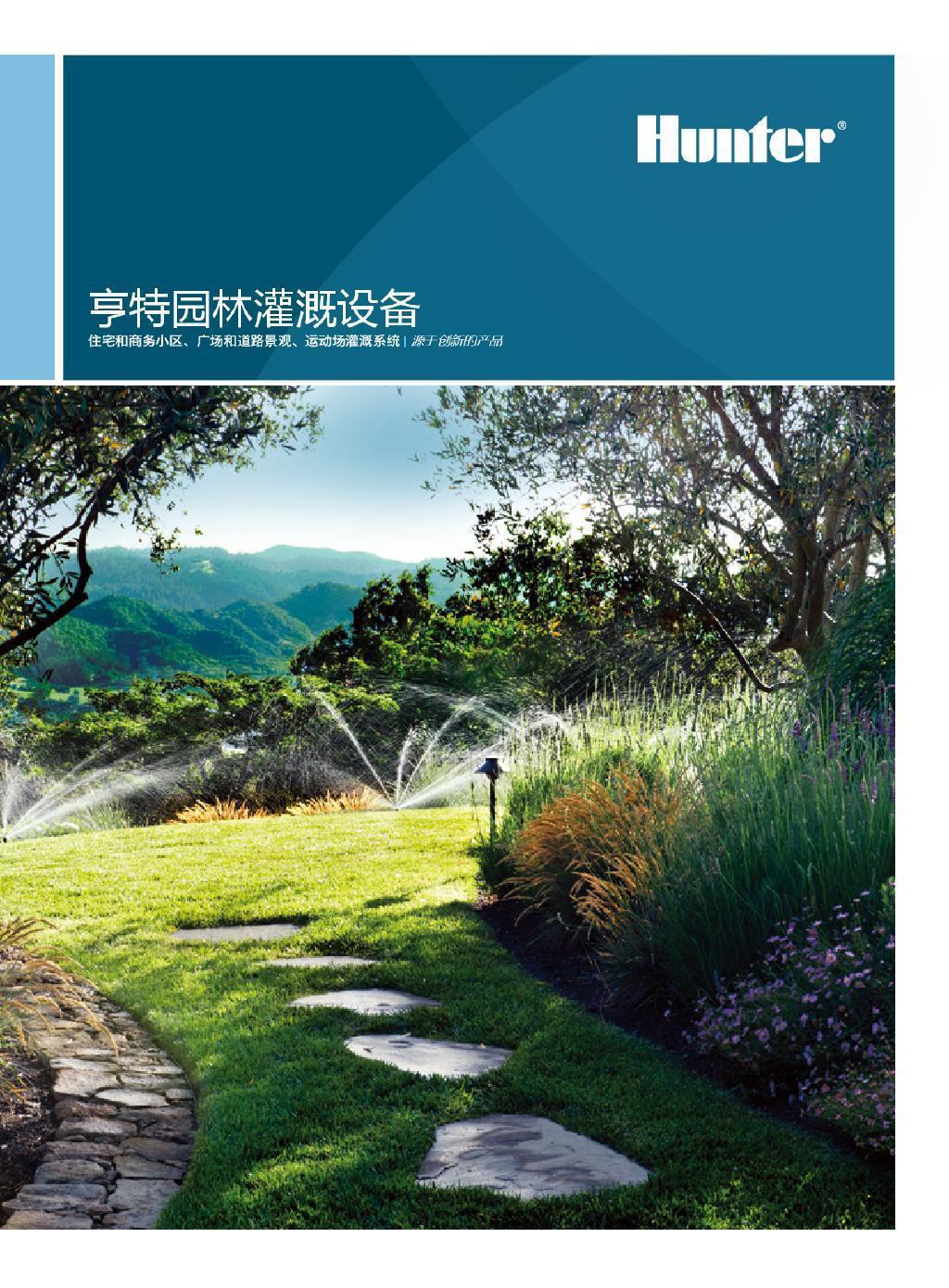 亨特园林灌溉产品样本-2016版(中文)