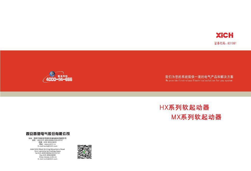 CMC-HX系列软启动器电子样本
