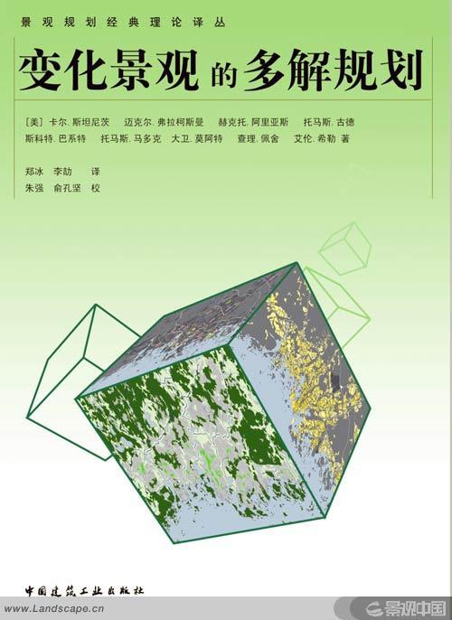 《伊恩·麦克哈格精选集:关于设计与自然》
