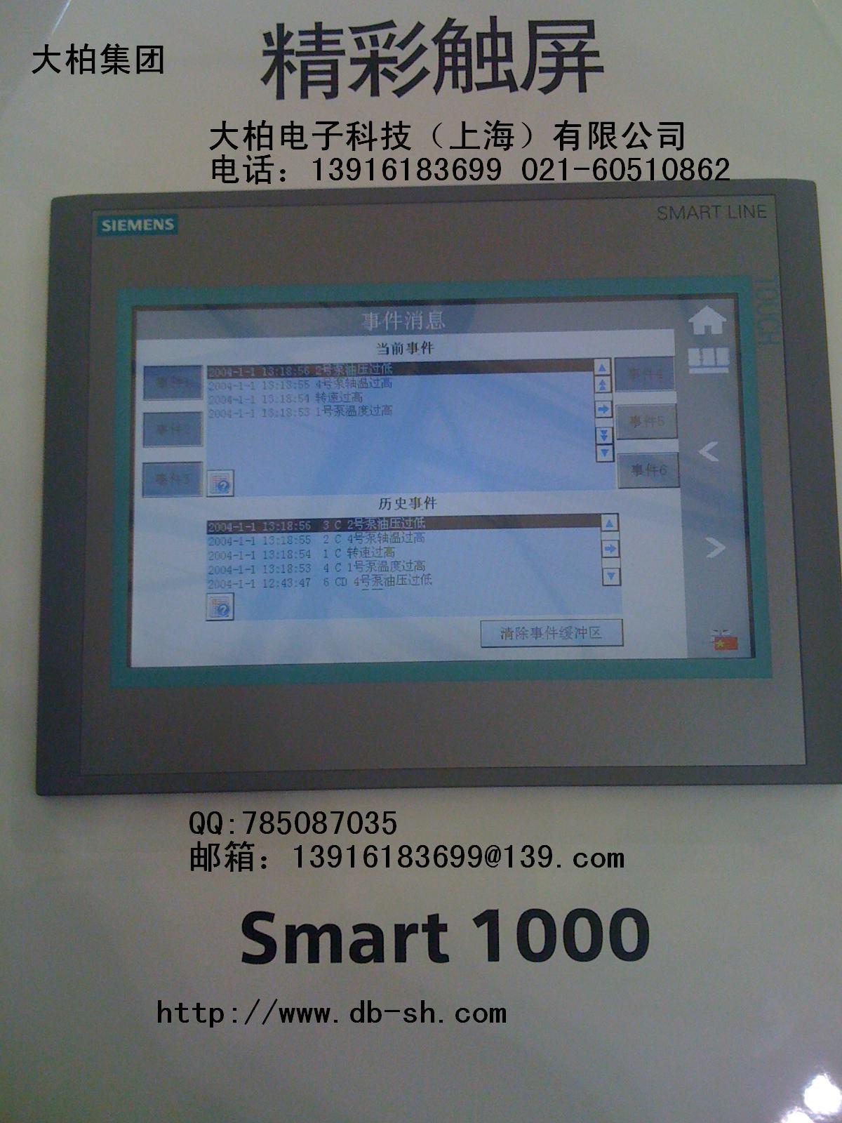 西门子触摸屏smart1000