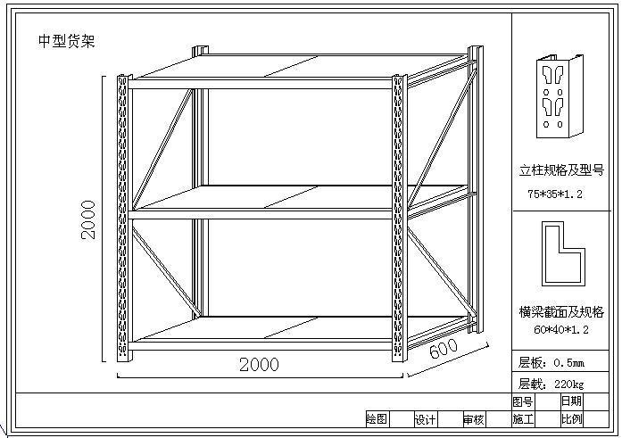 货架组装步骤图