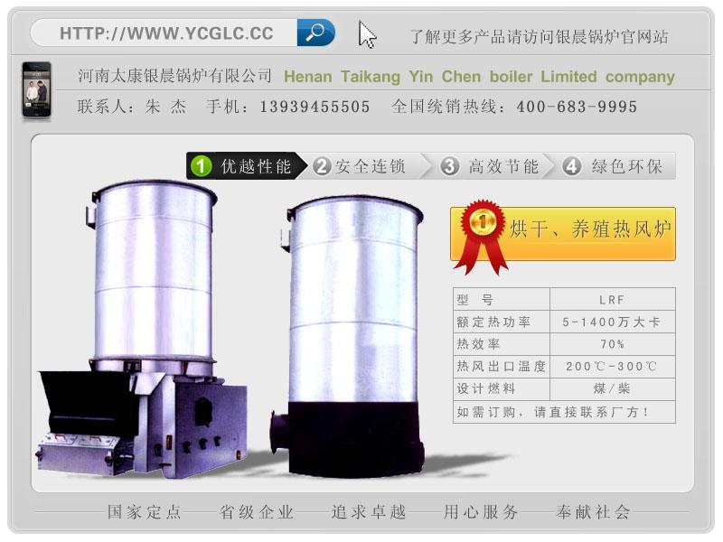 LRF燃煤热风锅炉价格好质量高
