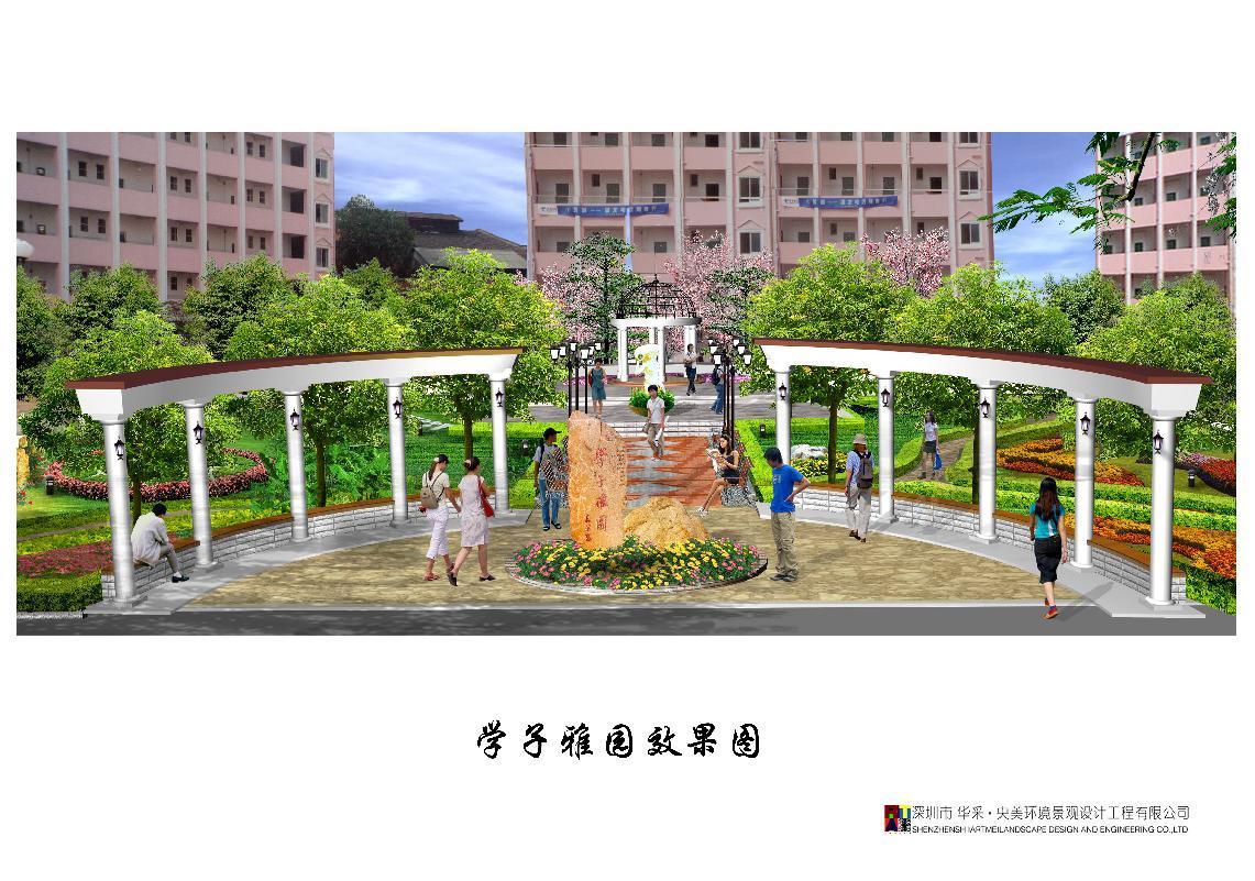 本公司擅长校园环境景观设计,参与多所中学和大学的校园环境设计招标